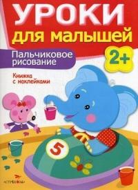 Уроки для малышей. Пальчиковое рисование 2+